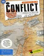 conflict-394749.jpg